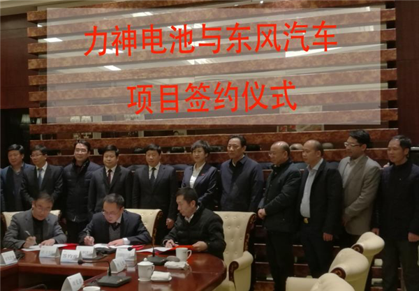 天津力神与东风汽车强强联手 合资动力电池PACK工厂