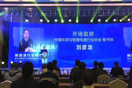 刘彦龙:2018年动力电池企业要走创新、差异化、高端化之路